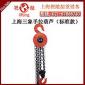 上海三象手拉葫�J|1t9m三象手拉葫�J|�F��N售